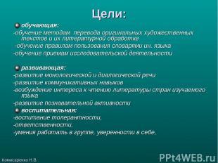 Цели: обучающая: -обучение методам перевода оригинальных художественных текстов