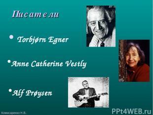 Torbjørn Egner Писатели Anne Catherine Vestly Alf Prøysen Комисаренко Н.В.