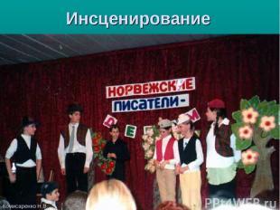 Инсценирование Комисаренко Н.В.