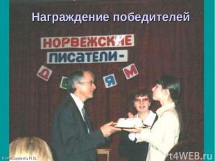 Награждение победителей Комисаренко Н.В.