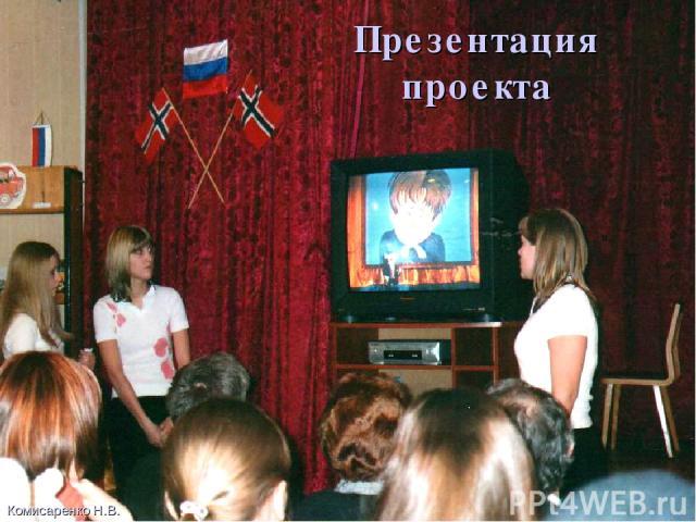 Презентация проекта Комисаренко Н.В.