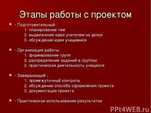 Этапы работы с проектом - Подготовительный : 1. планирование тем 2. выдвижение и