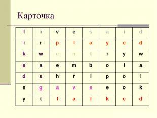 Карточка l i v e s a i d i r p l a y e d k w e n t r y w e a e m b o l a d s h r