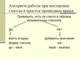 Алгоритм работы при постановке глагола в простое прошедшее время Проверить, есть