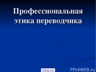 Профессиональная этика переводчика 900igr.net