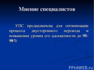 Мнение специалистов УПС предназначена для оптимизации процесса двустороннего пер