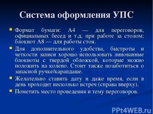 Система оформления УПС Формат бумаги: А4 — для переговоров, официальных бесед и