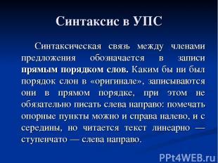Синтаксис в УПС Синтаксическая связь между членами предложения обозначается в за