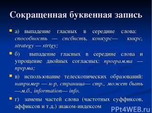 Сокращенная буквенная запись а) выпадение гласных в середине слова: способность