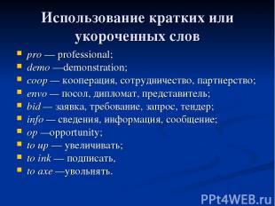 Использование кратких или укороченных слов pro — professional; demo —demonstrati