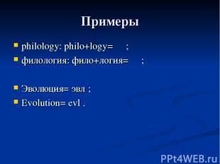 Примеры philology: philo+logy= φλ; филология: фило+логия= φλ; Эволюция= эвлθ; Ev