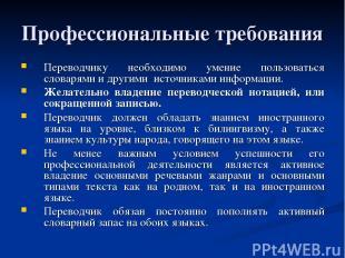 Профессиональные требования Переводчику необходимо умение пользоваться словарями