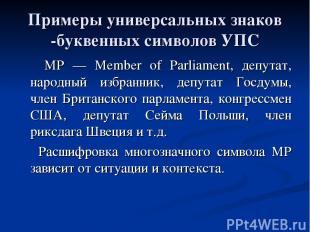 Примеры универсальных знаков -буквенных символов УПС МР — Member of Parliament,