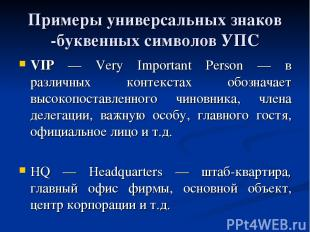 Примеры универсальных знаков -буквенных символов УПС VIP — Very Important Person