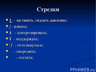 Cтрелки ↓ - заставить, оказать давление; / - влиять; ↓ - контролировать; ↑ - под