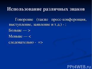 Использование различных знаков Говорение (также пресс-конференция, выступление,