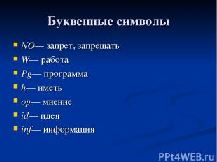 Буквенные символы NO— запрет, запрещать W— работа Pg— программа h— иметь op— мне