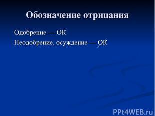 Обозначение отрицания Одобрение — ОК Неодобрение, осуждение — ОК