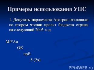 Примеры использования УПС 1. Депутаты парламента Австрии отклонили во втором чте