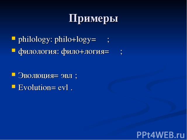 Примеры philology: philo+logy= φλ; филология: фило+логия= φλ; Эволюция= эвлθ; Evolution= evlθ.