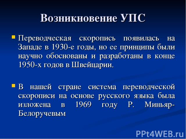 Возникновение УПС Переводческая скоропись появилась на Западе в 1930-е годы, но ее принципы были научно обоснованы и разработаны в конце 1950-х годов в Швейцарии. В нашей стране система переводческой скорописи на основе русского языка была изложена …