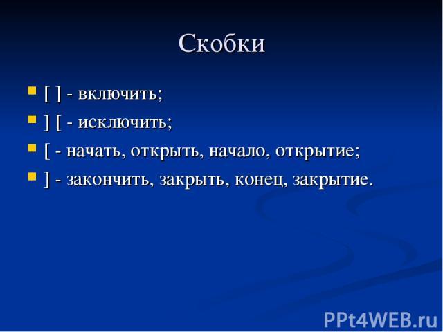 Скобки [ ] - включить; ] [ - исключить; [ - начать, открыть, начало, открытие; ] - закончить, закрыть, конец, закрытие.