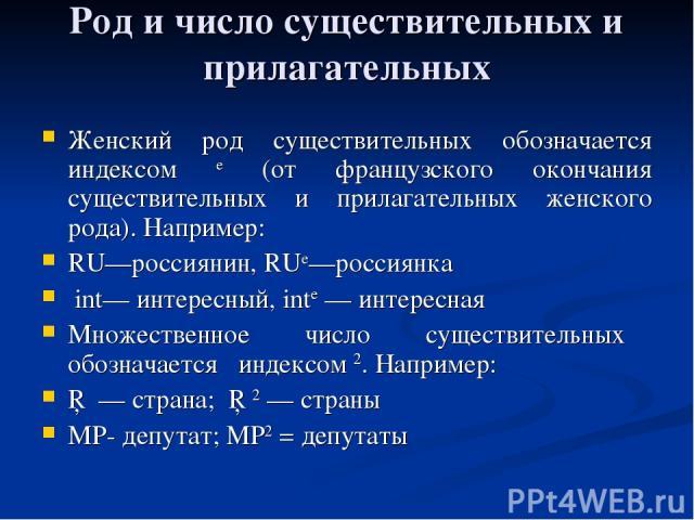 Род и число существительных и прилагательных Женский род существительных обозначается индексом е (от французского окончания существительных и прилагательных женского рода). Например: RU—россиянин, RUe—россиянка int— интересный, inte — интересная Мно…
