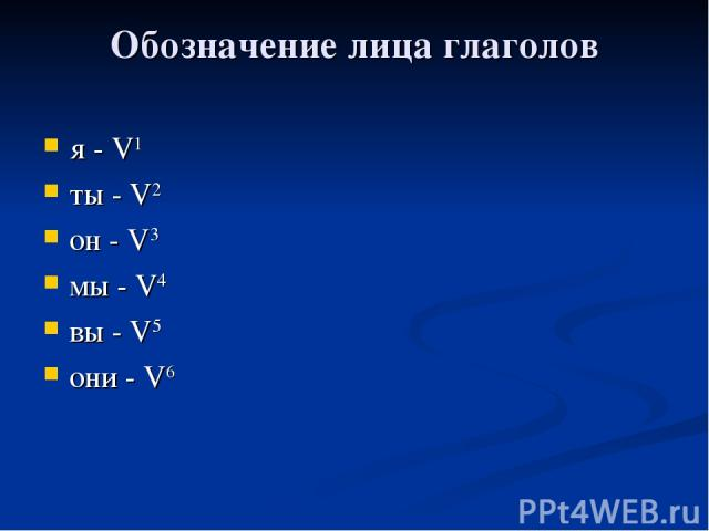 Обозначение лица глаголов я - V1 ты - V2 он - V3 мы - V4 вы - V5 они - V6