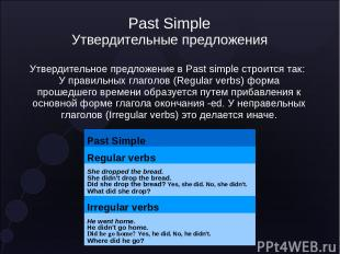 Past Simple Утвердительные предложения Утвердительное предложение в Past simple