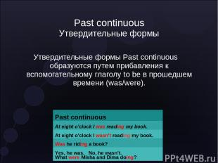 Past continuous Утвердительные формы Утвердительные формы Past continuous образу