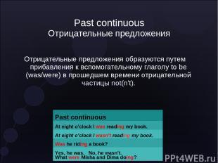 Past continuous Отрицательные предложения Отрицательные предложения образуются п