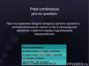 Past continuous yes-no question При построении общего вопроса (yes/no question)
