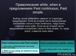 Правописание while, when в предложениях Past continuous, Past simple. Выбор союз