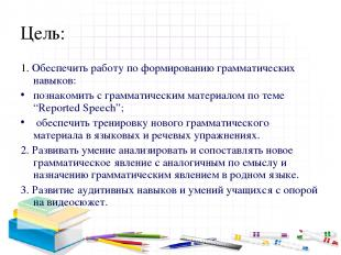 Цель: 1. Обеспечить работу по формированию грамматических навыков: познакомить с