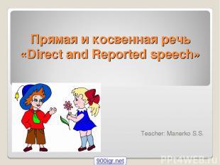 Прямая и косвенная речь «Direct and Reported speech» Teacher: Manerko S.S. 900ig