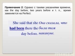 Примечание 2: Однако с такими указаниями времени, как the day before, two years