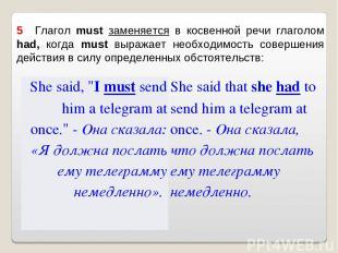 5 Глагол must заменяется в косвенной речи глаголом had, когда must выражает не