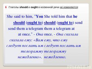 """6 Глаголы should и ought в косвенной речи не изменяются: She said to him, """"You"""