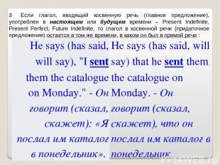 3 Если глагол, вводящий косвенную речь (главное предложение), употреблен в нас