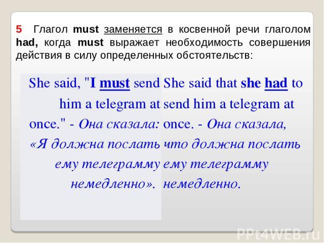 5 Глагол must заменяется в косвенной речи глаголом had, когда must выражает необходимость совершения действия в силу определенных обстоятельств: She said,