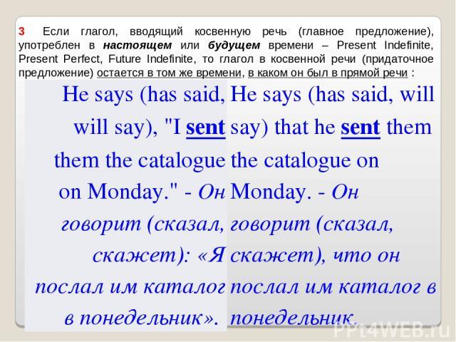 3 Если глагол, вводящий косвенную речь (главное предложение), употреблен в настоящем или будущем времени – Present Indefinite, Present Perfect, Future Indefinite, то глагол в косвенной речи (придаточное предложение) остается в том же времени, в ка…