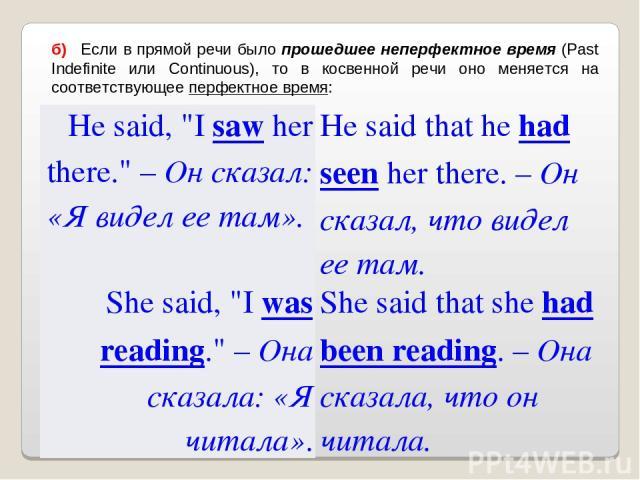 б) Если в прямой речи было прошедшее неперфектное время (Past Indefinite или Continuous), то в косвенной речи оно меняется на соответствующее перфектное время: He said,
