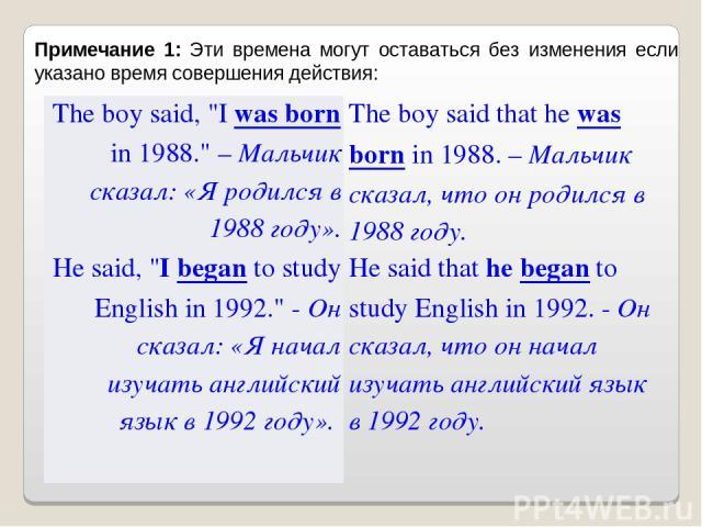 Примечание 1: Эти времена могут оставаться без изменения если указано время совершения действия: The boy said,