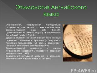 essay on etymology