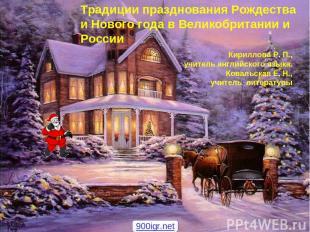 Традиции празднования Рождества и Нового года в Великобритании и России Кириллов