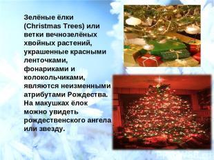 Зелёные ёлки (Christmas Trees) или ветки вечнозелёных хвойных растений, украшенн