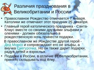 Различия празднования в Великобритании и России Православное Рождество отмечаетс
