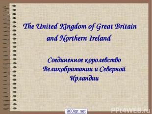 The United Kingdom of Great Britain and Northern Ireland Соединенное королевство