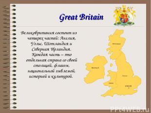 Great Britain Великобритания состоит из четырех частей: Англия, Уэльс, Шотландия