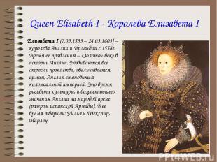 Queen Elisabeth I - Королева Елизавета I Елизавета I (7.09.1533 – 24.03.1603) –